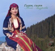 Нели Андреева - Галям, галям - албум