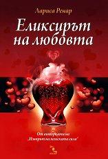 Еликсирът на любовта -