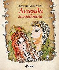 Легенда за любовта - Веселина Благоева -