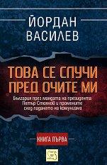 Това се случи пред очите ми - Книга 1 - Йордан Василев -
