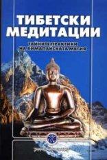 Тибетски медитации : Тайните практики на хималайската магия -