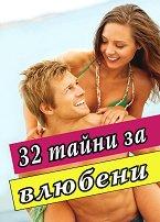 32 тайни за влюбени -
