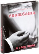 Малка книжка за сватбата и след това - Александър Петров, Мая Манчева, Иван Първанов -