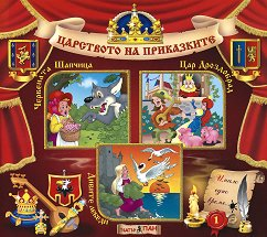 Царството на приказките: Книжка 1 - Шарл Перо, Братя Грим, Ханс Кристиан Андерсен -