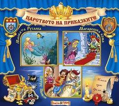 Царството на приказките: Книжка 9 - Шарл Перо,  Ханс Кристиан Андерсен -