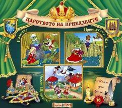 Царството на приказките: Книжка 10 - Ханс Кристиан Андерсен -