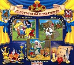 Царството на приказките: Книжка 3 - Братя Грим -