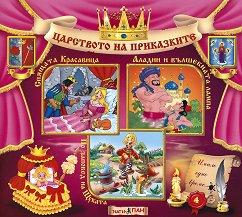 Царството на приказките: Книжка 4 - Братя Грим -