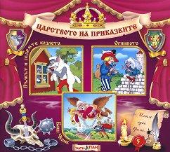 Царството на приказките: Книжка 5 - Братя Грим, Ханс Кристиан Андерсен -