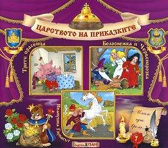 Царството на приказките: Книжка 7 - Братя Грим -