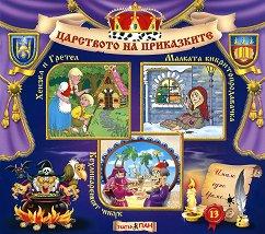 Царството на приказките: Книжка 13 - Шарл Перо,  Ханс Кристиан Андерсен -