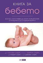 Книга за бебето -