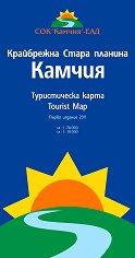 Туристическа карта на Крайбрежна Стара планина М 1:70 000. Камчия М 1:10 000 -