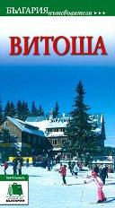 Пътеводител на Витоша -