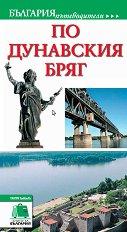 България пътеводители: По Дунавския бряг -
