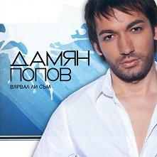 Дамян Попов - Вярвал ли съм - албум