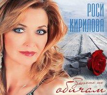 Роси Кирилова - Защото те обичам - албум
