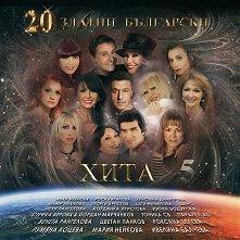 20 златни български хита - Част 5 - албум