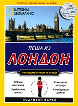Пеша из Лондон -