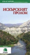България пътеводители: Искърският пролом -