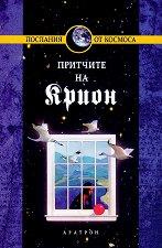 Крион - книга 4 - Лий Каръл -