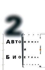 Автономия и биоетика - част 2 -