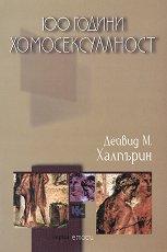 100 години хомосексуалност и други есета върху древногръцката любов - Дейвид М. Халпърин -