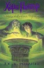 Хари Потър и Нечистокръвния принц - книга 6 - кутия за храна