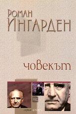 Човекът - Роман Ингарден -