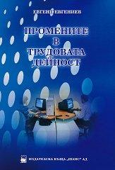 Промените в трудовата дейност - Евгени Евгениев -