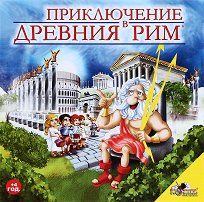 Приключения в Древен Рим -