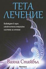 Тета лечение - книга 1 - Ваяна Стайбъл -
