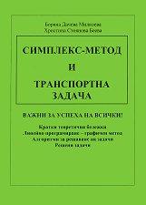 Симплекс-метод и транспортна задача - Боряна Дачева Милкоева, Христина Стоянова Беева -