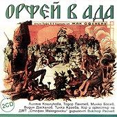 Орфей в ада - Опера - 2 CD -