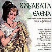 Хубавата Елена - Опера - 2 CD - компилация