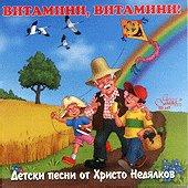 Детски песни от Христо Недялков - Витамини, витамини! - албум