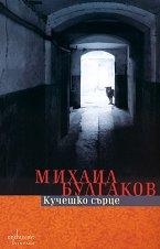 Кучешко сърце - Михаил Булгаков -