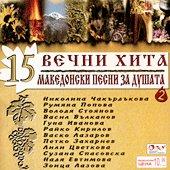 15 Вечни хита - част 2 - Македонски песни за душата - албум