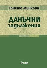 Данъчни задължения - Ганета Минкова -