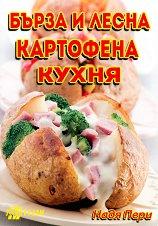 Бърза и лесна картофена кухня -