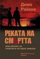 Реката на смъртта или разказ за генезиса на една омраза - Димо Райков -