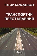 Транспортни престъпления - Ралица Костадинова -