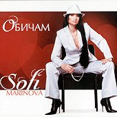 Софи Маринова - Обичам - албум