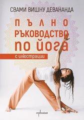 Пълно ръководство по йога с илюстрации - Свами Вишну Девананда -