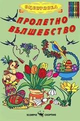 Пролетно вълшебство -