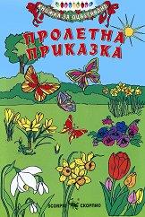 Пролетна приказка -