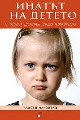 Инатът на детето и други типове лошо поведение - Алисън Маконъхи -