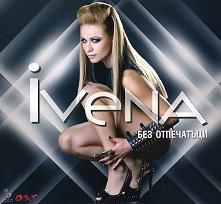 Ивена - Без отпечатъци - албум