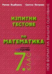 Изпитни тестове по математика за 7. клас - Румен Върбанов, Светла Петрова - продукт