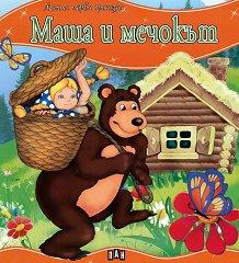 Моята първа приказка: Маша и Мечокът -